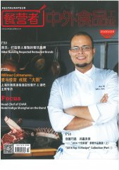 Restaurateur---Oct2016---Cover.jpg