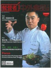 Restaurateur---Sept2016--Cover.jpg