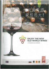 WineinChina_Advert.jpg