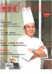 Restaurateur---Nov2016--NVWC-cover.jpg