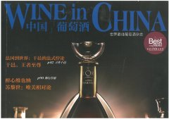 Whine-in-China-106---Cover.jpg
