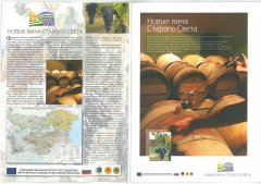 Wine-Making---Advert-1+2.jpg