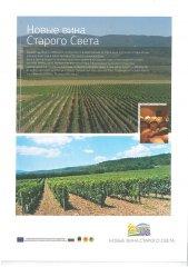 Wine-Making---Advert-3.jpg